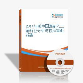 2014年版中国煤制乙二醇行业分析与投资策略报告
