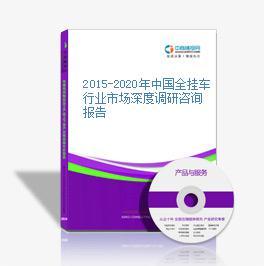 2015-2020年中国全挂车行业市场深度调研咨询报告