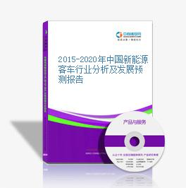 2015-2020年中國新能源客車行業分析及發展預測報告