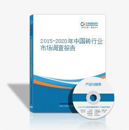 2015-2020年中国砖行业市场调查报告