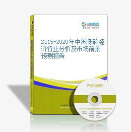 2015-2020年中国低碳经济行业分析及市场前景预测报告