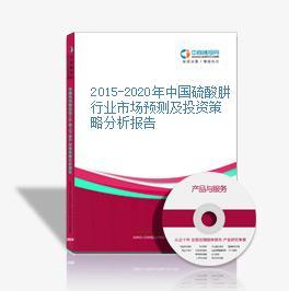 2015-2020年中国硫酸肼行业市场预测及投资策略分析报告