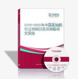 2015-2020年中國氯鈾酸行業預測及投資策略研究報告