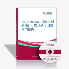 2015-2020年中国PVC糊树脂行业市场深度调研咨询报告