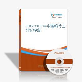 2014-2017年中国钨行业研究报告