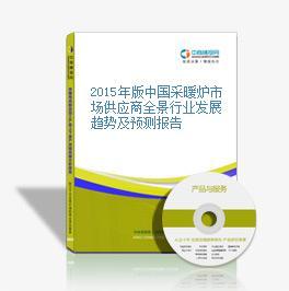 2015年版中國采暖爐市場供應商全景行業發展趨勢及預測報告