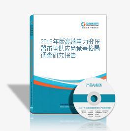 2015年版高端電力變壓器市場供應商競爭格局調查研究報告