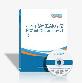 2015年版中國溫控儀器儀表項目融資商業計劃書