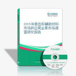 2015年版齒科輔助材料市場供應商全景市場調查研究報告