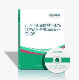 2015年版研磨材料市場供應商全景市場調查研究報告