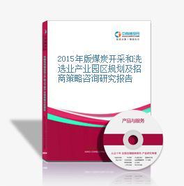 2015年版煤炭開采和洗選業產業園區規劃及招商策略咨詢研究報告