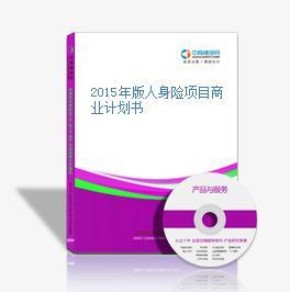 2015年版人身險項目商業計劃書