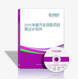2015年版汽车贷款项目商业计划书