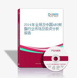 2014年全球及中国ABS树脂行业市场及投资分析报告