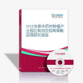2015年版中药材种植产业园区规划及招商策略咨询研究报告