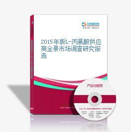 2015年版L-丙氨酸供应商全景市场调查研究报告