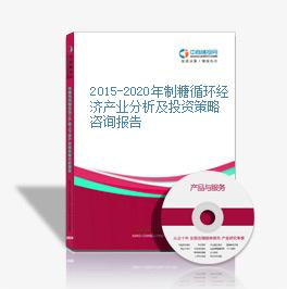 2015-2020年制糖循环经济产业分析及投资策略咨询报告