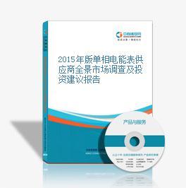 2015年版单相电能表供应商全景市场调查及投资建议报告