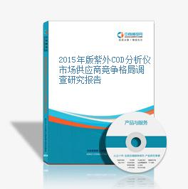 2015年版紫外COD分析仪市场供应商竞争格局调查研究报告