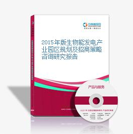 2015年版生物能发电产业园区规划及招商策略咨询研究报告