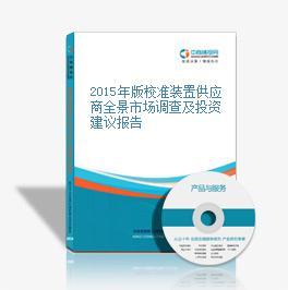 2015年版校准装置供应商全景市场调查及投资建议报告