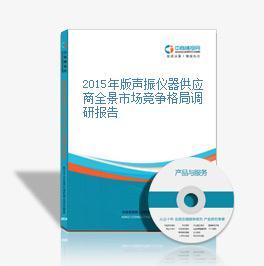 2015年版声振仪器供应商全景市场竞争格局调研报告