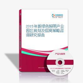 2015年版绿色照明产业园区规划及招商策略咨询研究报告