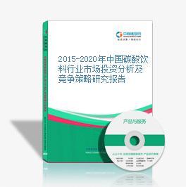 2015-2020年中国碳酸饮料行业市场投资分析及竞争策略研究报告