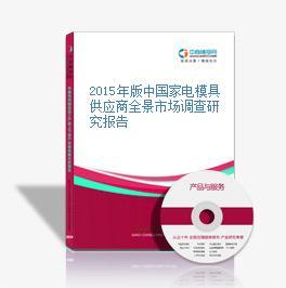 2015年版中国家电模具供应商全景市场调查研究报告