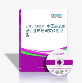 2015-2020年中国养老保险区域环境研究预测报告
