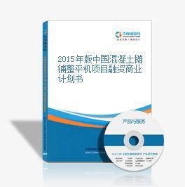 2015年版中國混凝土攤鋪整平機項目融資商業計劃書