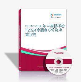 2015-2020年中國預拌粉市場深度調查及投資決策報告