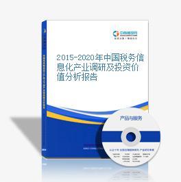 2015-2020年中国税务信息化产业调研及投资价值分析报告