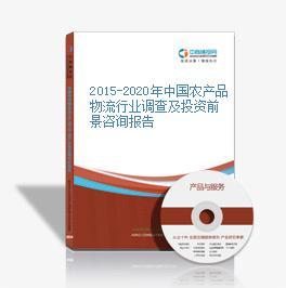 2015-2020年中国农产品物流行业调查及投资前景咨询报告