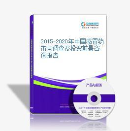 2015-2020年中國感冒藥市場調查及投資前景咨詢報告
