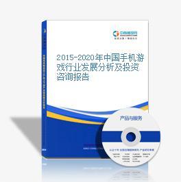 2015-2020年中国手机游戏区域发展归纳及斥资咨询报告