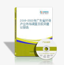 2016-2020年广东省环保产业市场调查及投资建议报告