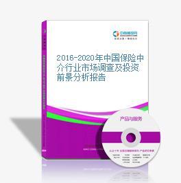 2016-2020年中國保險中介行業市場調查及投資前景分析報告