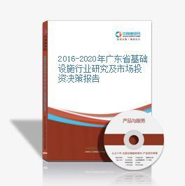 2016-2020年廣東省基礎設施行業研究及市場投資決策報告