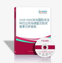 2016-2020年中国粉末涂料行业市场调查及投资前景分析报告