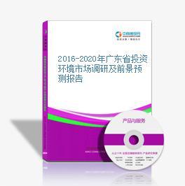2016-2020年广东省投资环境市场调研及前景预测报告