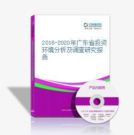 2016-2020年廣東省投資環境分析及調查研究報告