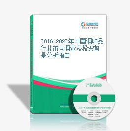 2016-2020年中国调味品行业市场调查及投资前景分析报告