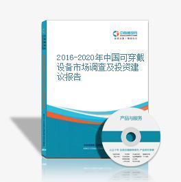 2016-2020年中國可穿戴設備市場調查及投資建議報告