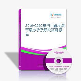 2016-2020年四川省投资环境分析及研究咨询报告