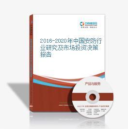 2016-2020年中國安防行業研究及市場投資決策報告