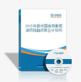 2015年版中國食用橄欖油項目融資商業計劃書