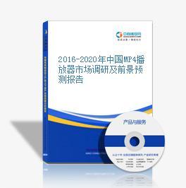 2016-2020年中國MP4播放器市場調研及前景預測報告