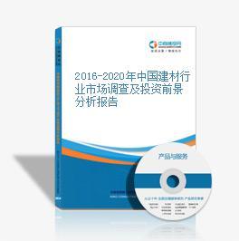 2016-2020年中国建材行业市场调查及投资前景分析报告
