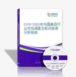 2016-2020年中国美容行业市场调查及投资前景分析报告